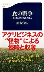 食の戦争~米国の罠に落ちる日本